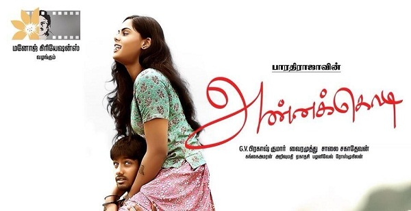 Photo of ATMUS to release AnnaKodi in USA
