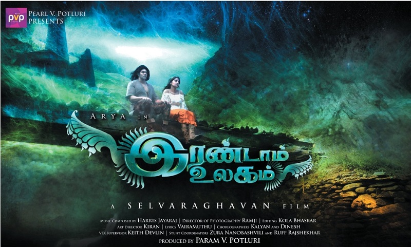 Photo of Irandaam Ulagam – Official Audio Songs