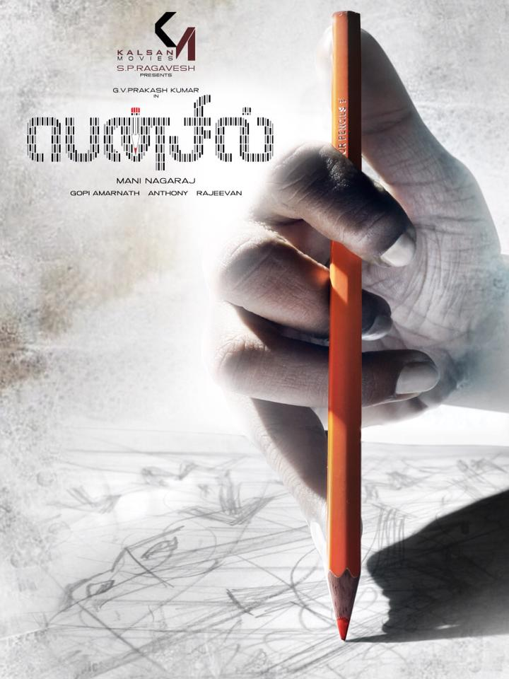 Photo of Pencil – First Look Posters