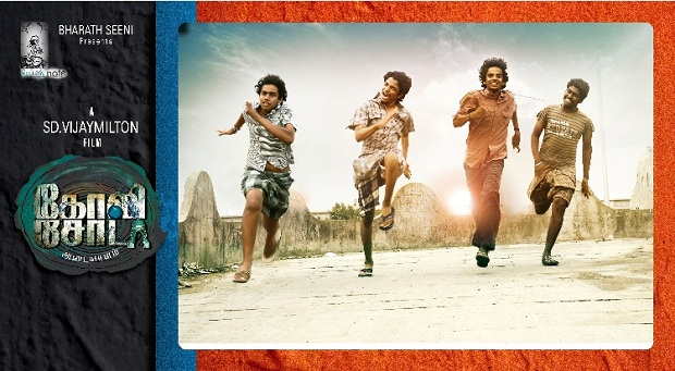 Photo of Goli Soda – Movie Posters
