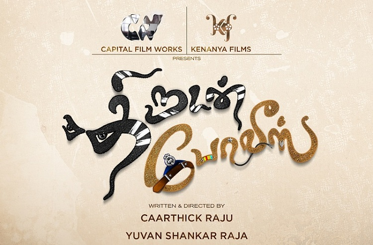 Photo of Thirudan Police – First Look Posters