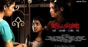 vidiyum munn - movie review