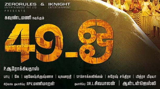 Photo of 49-O – First Look Poster