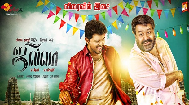 Photo of Jilla track details