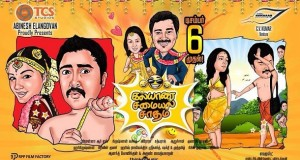 Kalyana Samayal Saadham Movie Review
