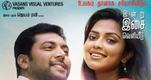 Nimirnthu Nil songs review
