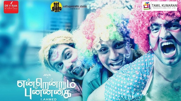 Photo of Endrendrum Punnagai – Movie Review