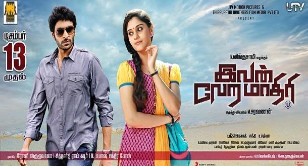 ivan vera mathiri movie songs mp3 download