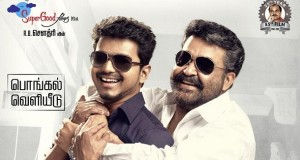 jilla intro song lyrics