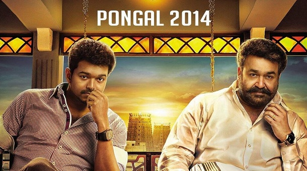 Photo of Jilla – Trailer