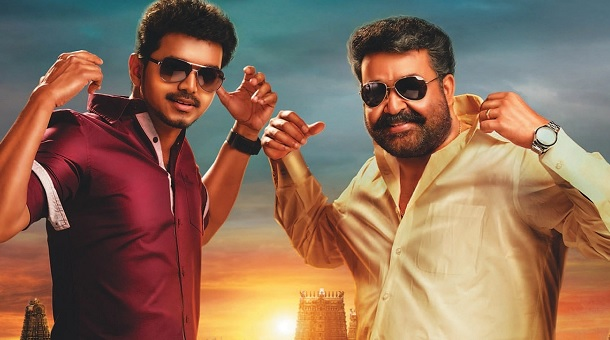 Photo of Jilla – Movie Posters
