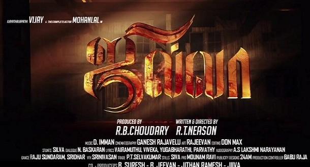 jilla full movie in hindi