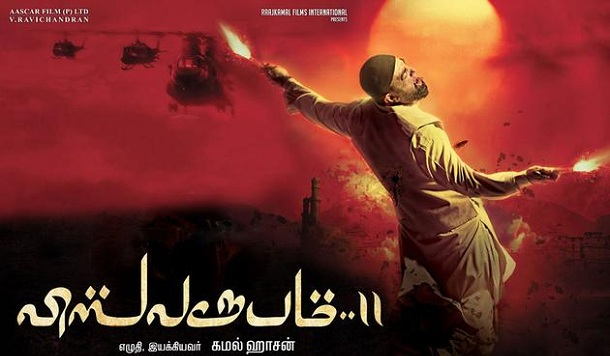 Photo of Vishwaroopam 2 – Making Video