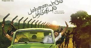 Pannaiyarum Padminiyum Movie Review