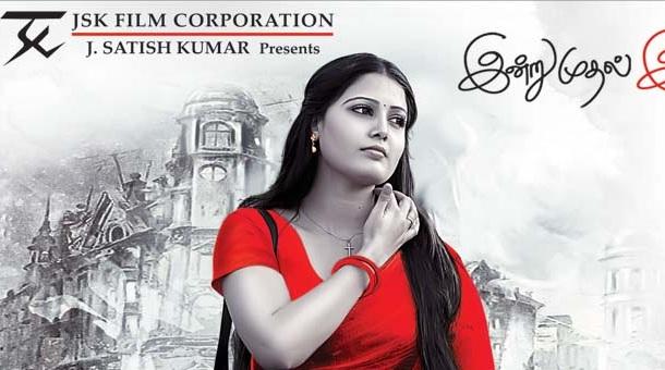 Photo of Sivappu Enakku Pidikkum – Trailer