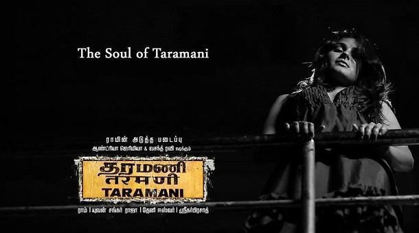 Photo of Taramani – Video Book & The Soul