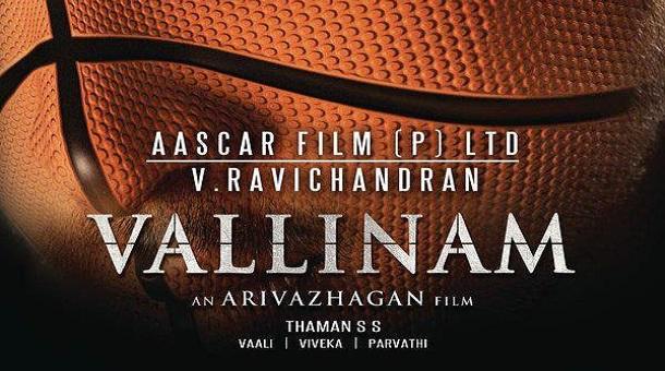 Photo of Vallinam – Trailer