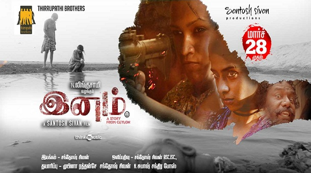Photo of Inam – Video Songs