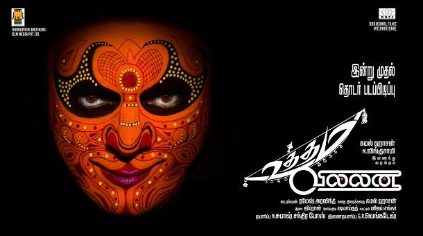Photo of Kamal Haasan on Uttama Villain's first look