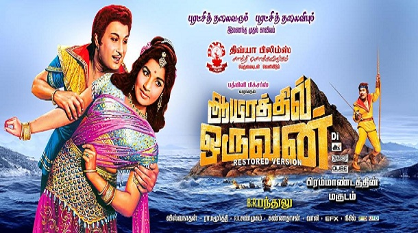 Photo of CM wishes for Aayirathil Oruvan