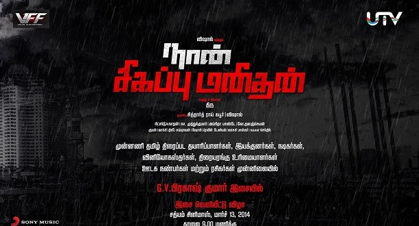 Naan Sigappu Manithan - Audio Launch Invite