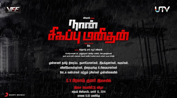 Photo of Naan Sigappu Manithan – Audio Launch Invite