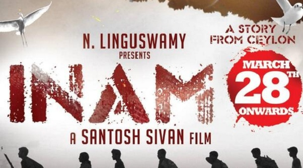 Photo of Inam – Promo Clips