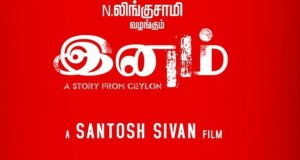 Lingusamy withdraws inam movie