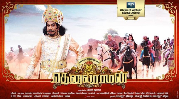 Photo of Tenaliraman Movie – Trailer