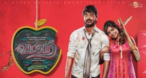 Vadacurry audio launch date