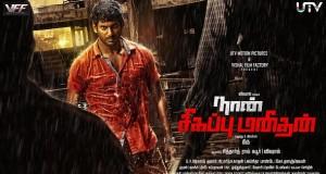 Naan Sigappu Manithan movie review