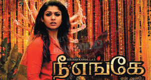 Nee Enge En Anbe movie review