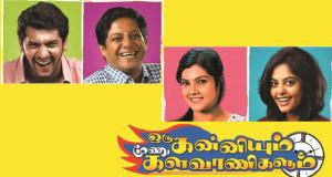 Oru Kanniyum Moonu Kalavanigalum (OKMK) movie review