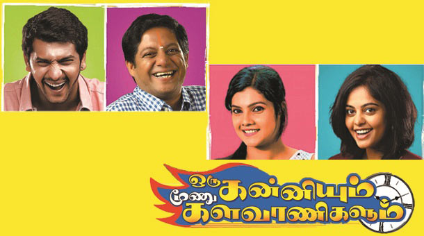 Photo of Oru Kanniyum Moonu Kalavanigalum – Movie Review