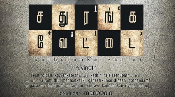 Photo of Sathuranka Vettai – Teaser