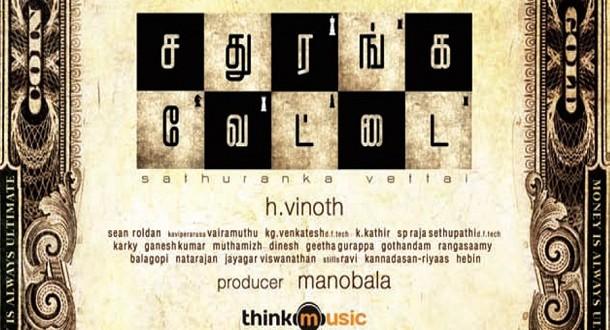 Sathuruga Vettai Songs review