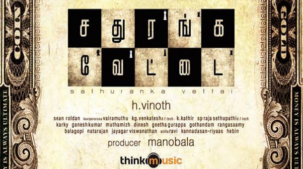 Photo of Sathuranga Vettai – Songs Review