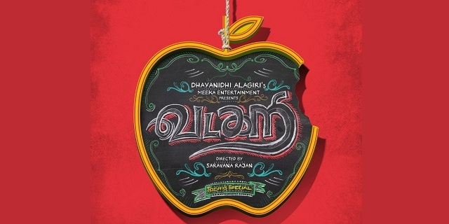 Photo of Vadacurry – Trailer