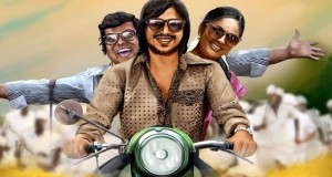 Mundaasupatti first look teaser