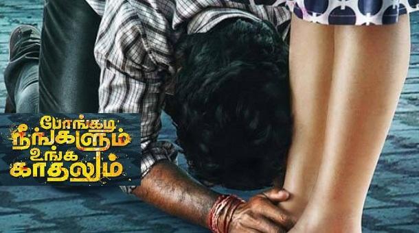 Pongadi Neengalum Unga Kaadhalum Movie Review