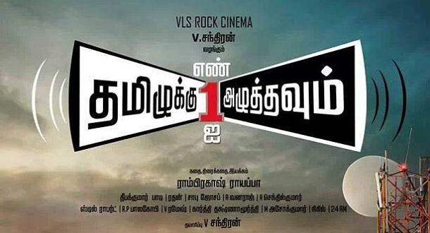 Photo of Tamilukku En Ondrai Aluthavum will be a trend-setter, says director