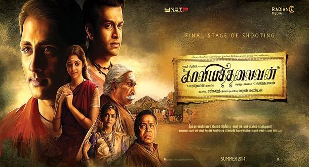 Photo of Kaaviya Thalaivan teaser on its way