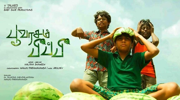 Poovarasam Peepee movie review