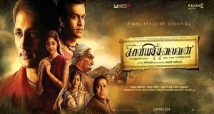Kaaviya Thalaivan Teaser