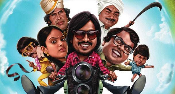 Mundasupatti Movie Review
