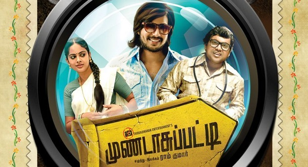 Photo of Mundasupatti – Video Songs