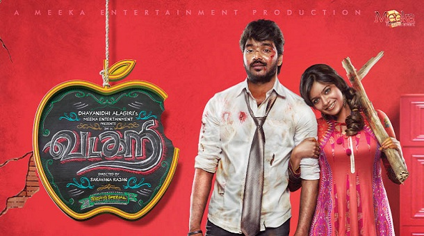 Photo of Vadacurry – Expectation Meter