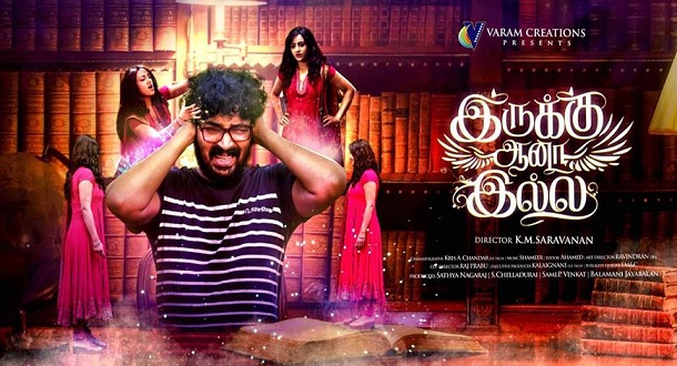 Photo of Irukku Aana Illa Movie Review