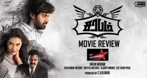 Sarabham movie review