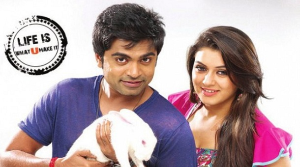 Photo of Vaalu Trailer